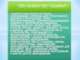 Казахстан-Тасымал, ТОО