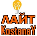 ЛАЙТ KostanaY