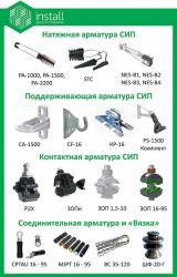 Инсталл Казахстан, ТОО