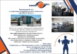 Спорткомплекс Basket Hall (Баскет Холл)